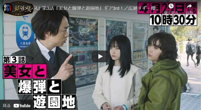 「ネメシス」(日本テレビ系)の番組公式サイトより。