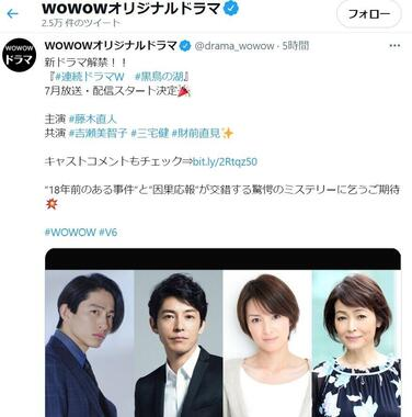 WOWOWオリジナルドラマの公式ツイッター(@drama_wowow)より。
