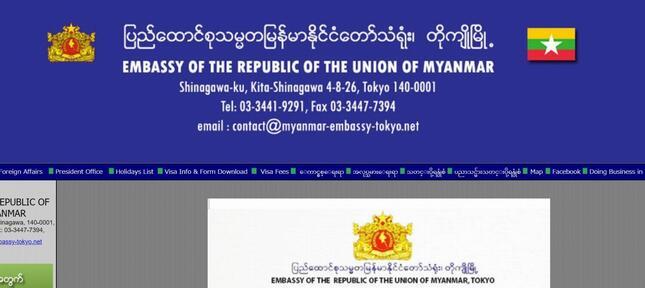 在日ミャンマー大使館サイトより。