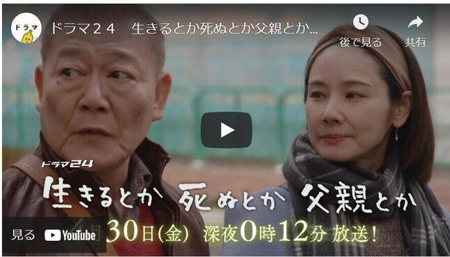 「生きるとか死ぬとか父親とか」(テレビ東京系)の番組サイトより。