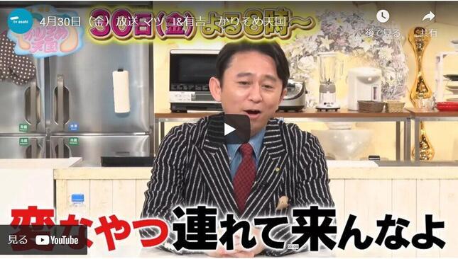 「マツコ&有吉 かりそめ天国」(テレビ朝日系)の番組サイトより。
