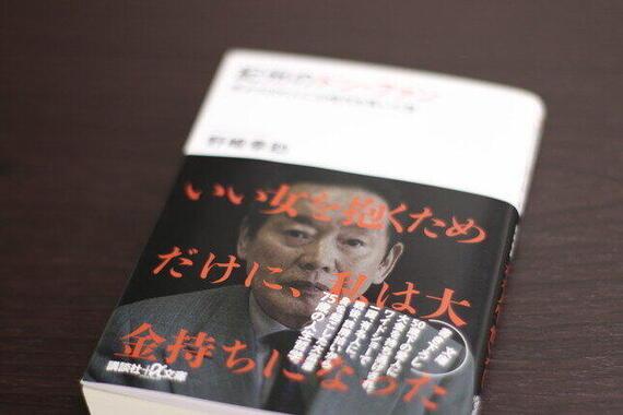 故・野崎幸助さんの著書『紀州のドン・ファン』。