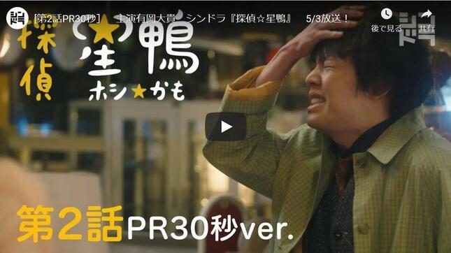 日本テレビ系の「探偵☆星鴨」公式サイトより。