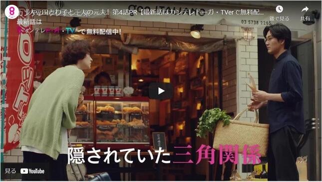 カンテレの「大豆田とわ子と三人の元夫」番組サイトより。