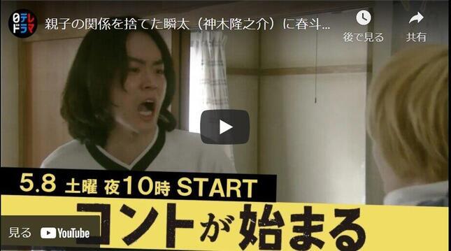 「コントが始まる」(日本テレビ系)の番組公式サイトより。