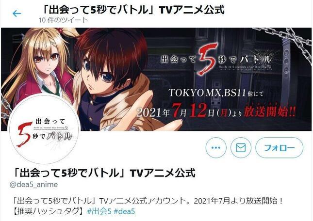 TVアニメ「出会って5秒でバトル」公式ツイッター(@dea5_anime)より。