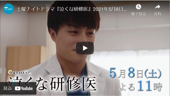 「泣くな研修医」(テレビ朝日系)の番組公式サイトより。