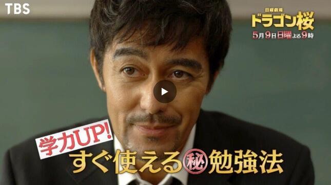 「ドラゴン桜」(TBS系)の番組公式サイトより。
