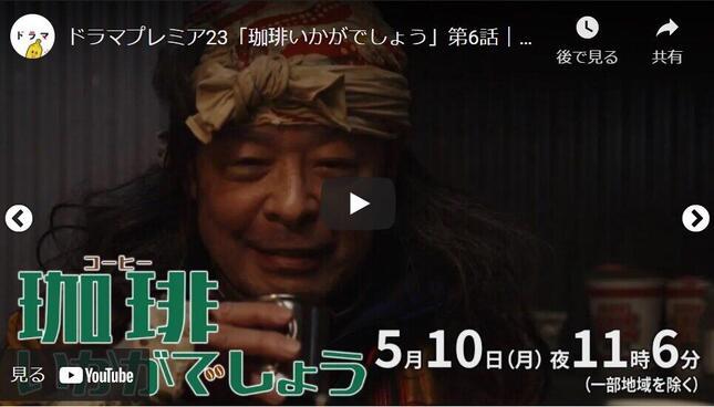 「珈琲いかがでしょう」(テレビ東京系)の番組公式サイトより。