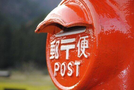 郵送の際の注意事項は?