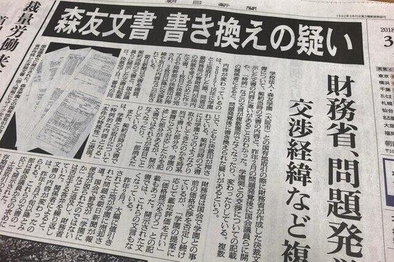 森友疑惑を報じた当時(2018年3月)の朝日新聞紙面