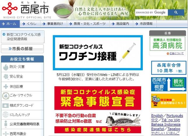 愛知県西尾市の市役所サイトより。