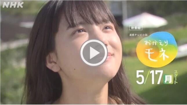 「おかえりモネ」(NHK)の番組公式サイトより。