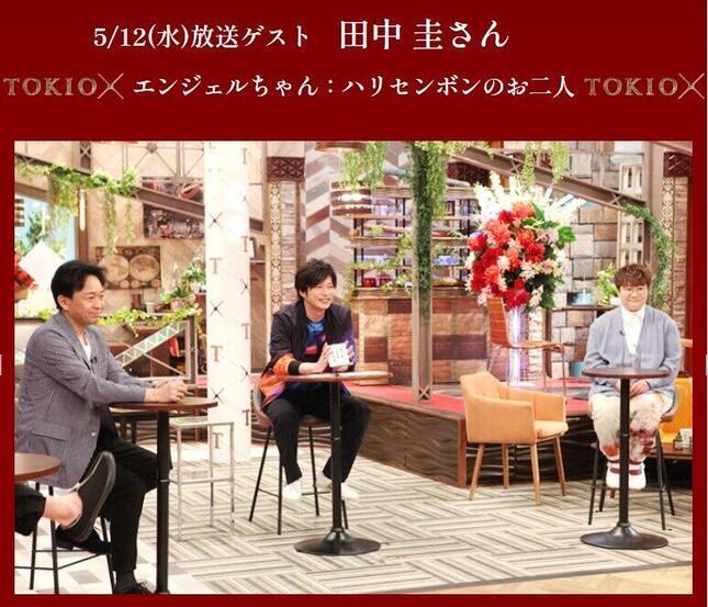 「TOKIOカケル」(フジテレビ系)の番組公式サイトより(5月12日放送紹介)。