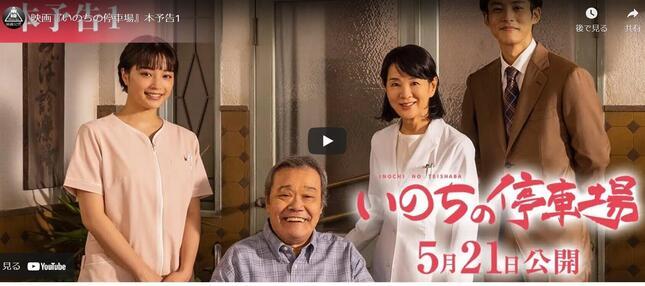 5月21日公開の映画「いのちの停車場」(東映)公式サイトより
