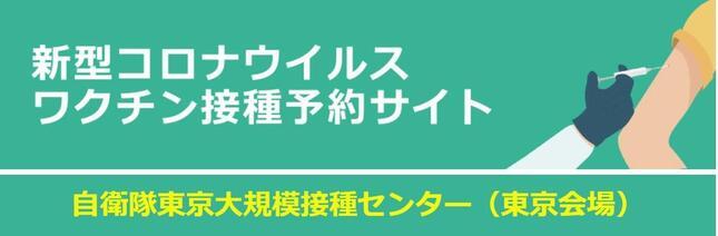 新型コロナウイルス ワクチン接種予約サイト(東京会場)より