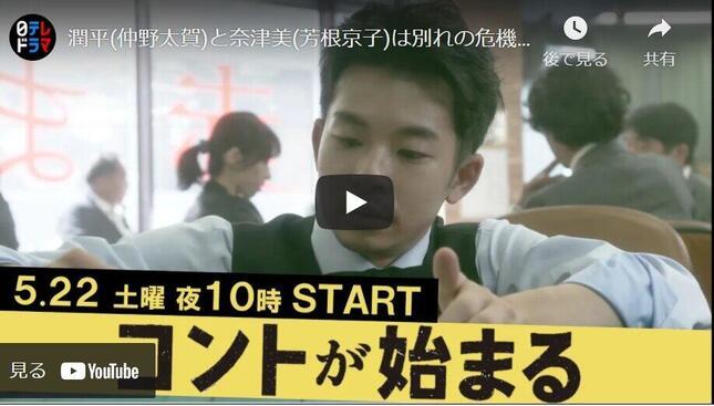 「コントが始まる」(日本テレビ系)の番組公式サイトより