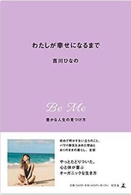 吉川ひなのさんの著書『わたしが幸せになるまで』(幻冬舎)