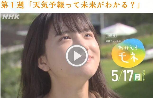 NHK「おかえりモネ」の公式サイトより
