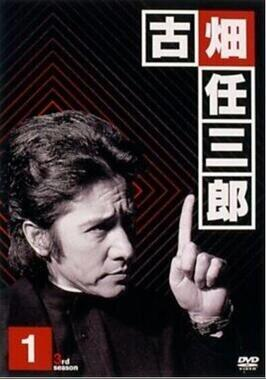 田村正和さんの代表作のひとつ、「古畑任三郎」シリーズのDVD「古畑任三郎3rd season1」(ポニーキャニオン)パッケージより