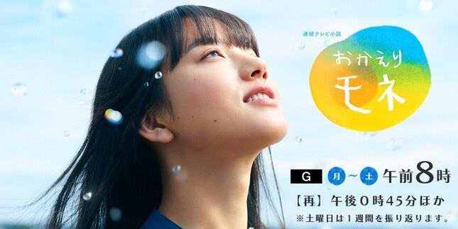 NHKの「おかえりモネ」番組公式サイトより