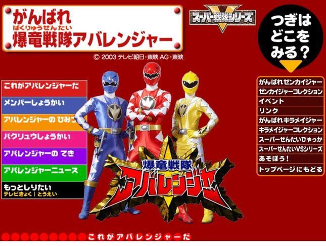 爆竜戦隊アバレンジャー(c)2003テレビ朝日・東映AG・東映(スーパーせんたいネットより)