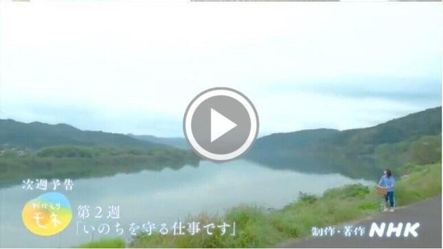 NHK「おかえりモネ」番組サイトより