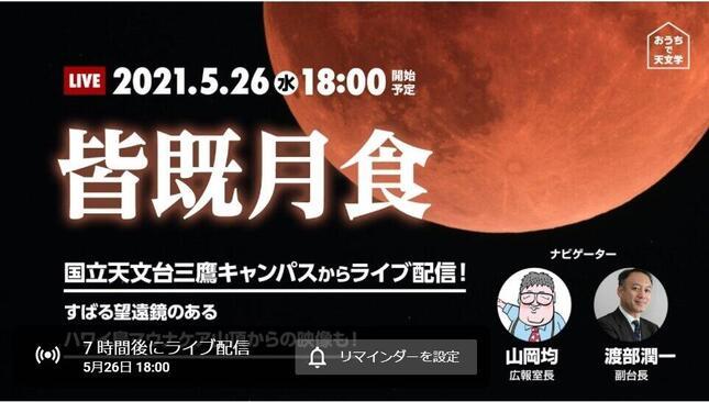 国立天文台サイトより。5月26日夜、皆既月食の様子を動画ライブ配信する。