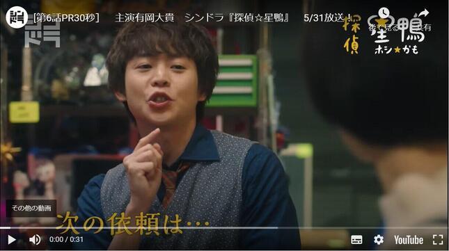 日本テレビの「探偵☆星鴨」番組サイトより
