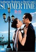 映画「旅情」と「アバター」から考えるドラマの当たる要素