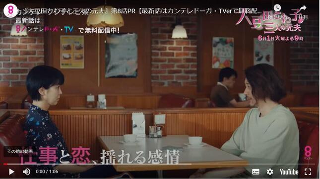 関西テレビの「大豆田とわ子と三人の元夫」番組サイトより