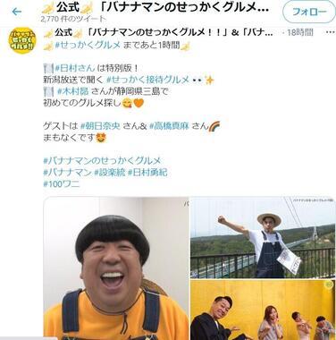 「バナナマンのせっかくグルメ!!」&「バナナマンの早起きせっかくグルメ!!」公式ツイッター(@sekkaku_tbs)より