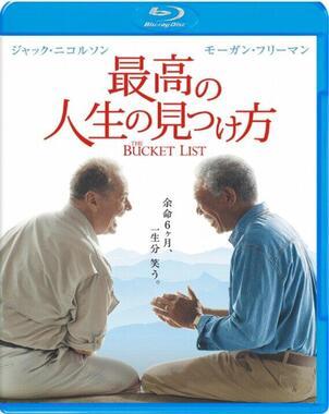 「最高の人生の見つけ方」(2008年日本公開)のブルーレイ版ジャケット写真(ワーナー ブラザーズ ジャパンの公式サイトより)