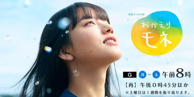 「おかえりモネ」出演の竹下景子さんがゲストだった(「おかえりモネ」番組サイトより )