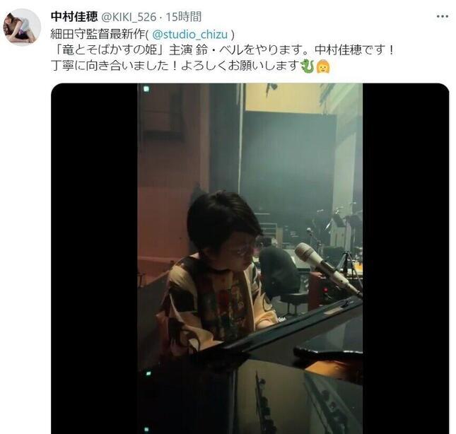 中村佳穂さん本人もツイッター(@KIKI_526)で報告した。