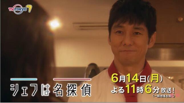 テレビ東京の「シェフは名探偵」番組サイトより