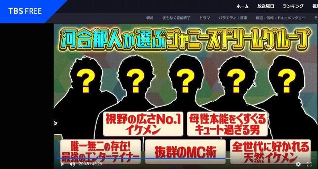 TBSサイトの「霜降りミキXIT」(見逃し配信)画面より