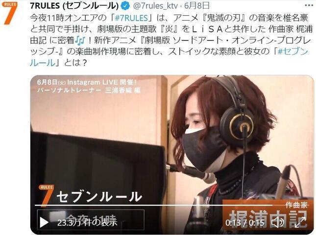 関西テレビの「7RULES(セブンルール)」公式ツイッター(@7rules_ktv)より
