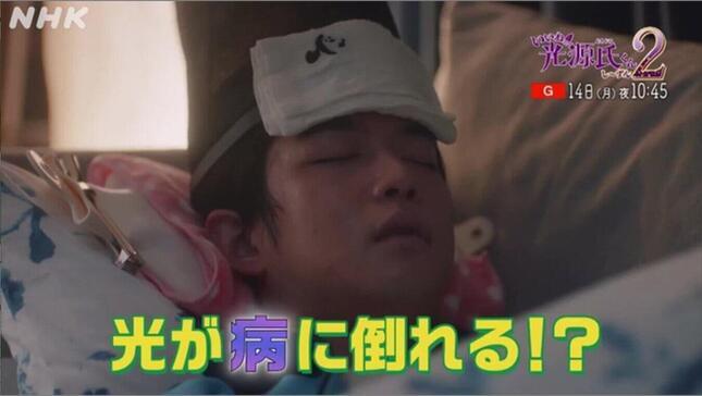 NHKの「いいね!光源氏くん し~ずん2」番組サイトより
