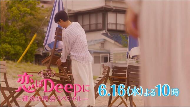 日本テレビの「恋はDeepに」番組サイトより。