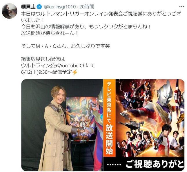 細貝圭さんの公式ツイッター(@kei_hsgi1010)より