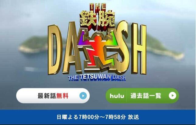 日本テレビの「ザ!鉄腕!DASH!!」番組サイトより
