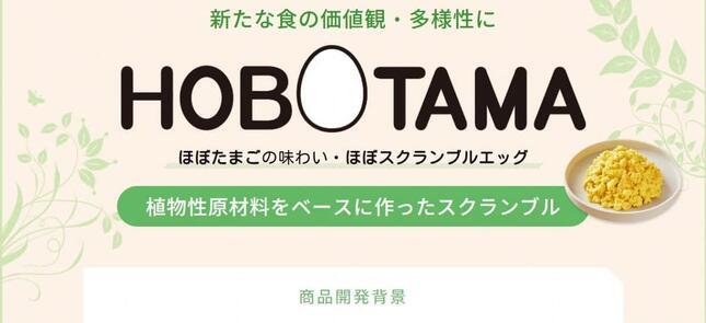 キユーピーの「HOBOTAMA(ほぼたま)」特設サイトより