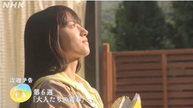 NHKの「おかえりモネ」番組サイト上動画より