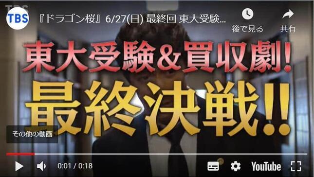 TBSの「ドラゴン桜」番組サイトの動画欄より