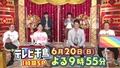 博多華丸の「お手本」にどよめき テレビ千鳥「1周だけバイキング!!」が楽しいワケ