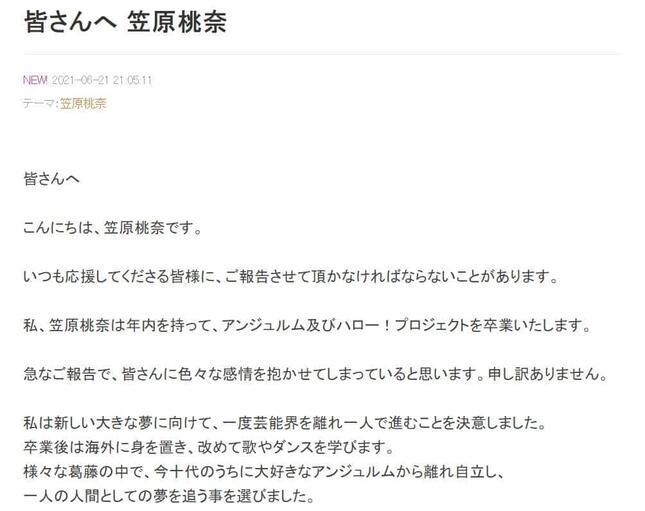 アンジュルム メンバーブログ(Ameba)に掲載された笠原桃奈さんのメッセージ(6月21日)
