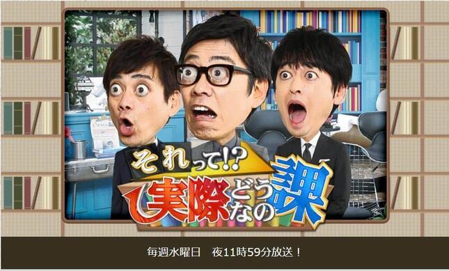 中京テレビの「それって!?実際どうなの課」番組サイトより