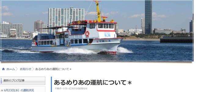 観光船「あるめりあ」号の運行状況が紹介されている(千葉ポートサービスのサイトより)