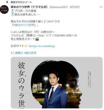 彼女のウラ世界【ドラマ公式】ツイッター(@kanoura2021)より